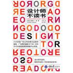 【旧书二手书8成新】设计师不读书 (美)奥斯汀・豪 重庆大学出版社9787562455714【正版现货速发】