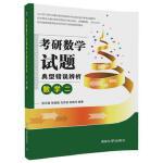 考研数学试题典型错误辨析:数学二 张天德、张德瑜、吕洪波、张焕玲 9787302472896