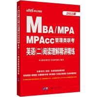 中公2020MBA、MPA、MPAcc管理类联考英语二阅读理解精讲精练
