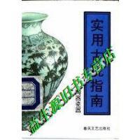 【二手旧书9成新】实用古玩指南 陶器瓷器_赵汝珍著