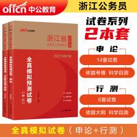 中公教育:2020浙江省公务员考试用书:申论+行测(全真模拟) 2本套