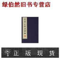 【二手正版9成新现货包邮】琵琶记版画图录�V陵书社广陵书社