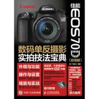 【二手书9成新】佳能 EOS 70D数码单反摄影实拍技法宝典(超值版)广角势力9787115414830人民邮电出版社