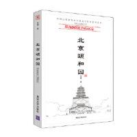 【新书店正版】北京颐和园贾B9787302197737清华大学出版社