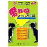 零起点轻松说法语(赠MP3光盘)――用拼音和汉语标注,方便初学者朗读