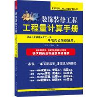 装饰装修工程工程量计算手册