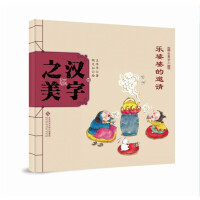 中国记忆:汉字之美 会意字二 乐婆婆的邀请