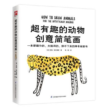 超有趣的动物创意简笔画 费埃 穆尔豪斯凤凰含章出品 简介 书评