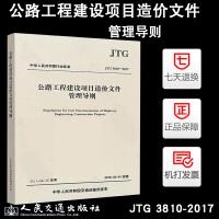 正版现货 JTG 3810-2017 公路工程建设项目造价文件管理导则(2017版)(2017版)广东省交通运输工程造价