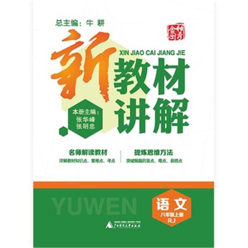 语文-八年级上册-RJ-新教材讲解( 货号:754956919)