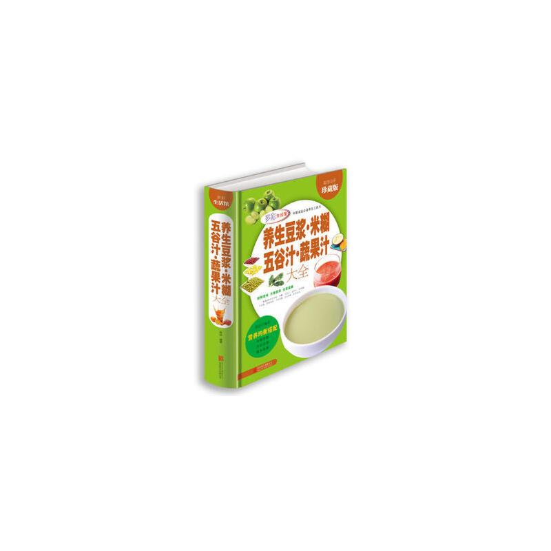 多彩生活馆养生豆浆米糊五谷汁蔬果汁大全(彩图版1卷) 正版全新图书 现货 出版社直供 量大可优惠