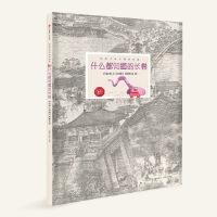 小象艾尔 给孩子的中国画启蒙・《什么都知道的长卷》:《清明上河图》图解百科