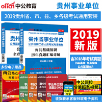 中公教育2019贵州省事业单位公共基础(历年真题+全真模拟)2本套