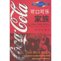 [二手旧书九成新]可口可乐家族