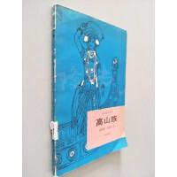 【旧书二手书85品】高山族. /陈国强,田富达著 民族出版社
