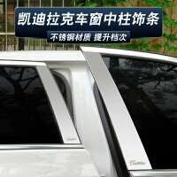 专用于凯迪拉克ATSL改装车窗饰条13-18款XTS中柱贴片不锈钢亮条片SN6928
