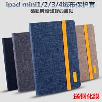 苹果ipad mini4保护套迷你2/3绒布A1538 A1599 A1489 A1432硅胶壳
