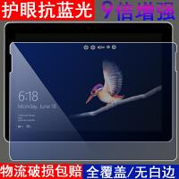 微软surface Go钢化膜 10英寸平板电脑紫光保护贴膜护眼防蓝光膜