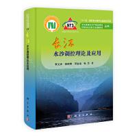 长江干流水沙调控理论及应用