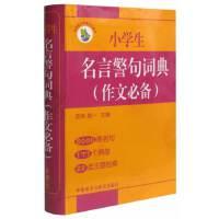 小学生名言警句词典(作文必备版)