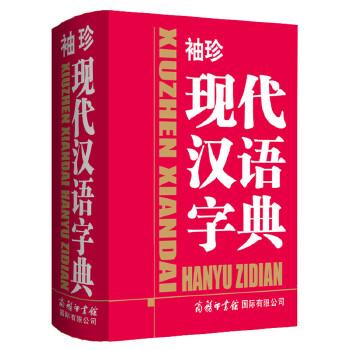 袖珍现代汉语字典 收字量大,标音释义,科学规范,装帧精致,小巧易携。