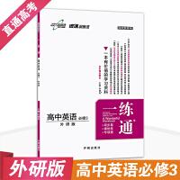 倍速训练法一练通 高中英语 必修3 外研版