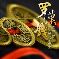 术道具罗汉钱送教学送大币竭力魔术魔术荟萃近景魔术古钱币魔