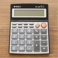晨光 语音型计算器MG-166 计算器12位