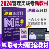 mab教材2022 mba联考教材2022 mba联考逻辑教材 199管理类联考综合能力 高等教育出版社精编教材 mpa