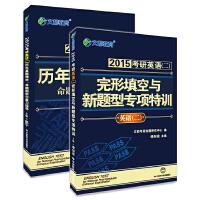 文都教育2015考研英语(二)套装历年真题精析+完形填空与新题型专项特训(共2册)