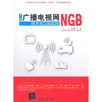 下一代广播电视网NGB技术与工程实践(pdf+txt+epub+azw3+mobi电子书在线阅读下载)