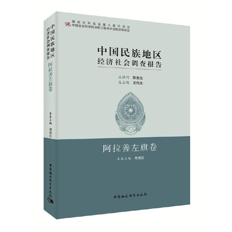 中国民族地区经济社会调查报告:阿拉善左旗卷