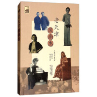 老天津风尚志 9787201132860 天津人民出版社