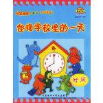 怪物学校里的一天:时间(起步篇适合3岁-6岁)(双语版)――奇思妙想学数学