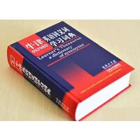 【正版包邮】牛津英语同义词学习词典 英语字典英语词典 商务印书馆