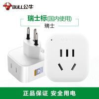 公牛转换插头电源转换器瑞士标转国标 L01W(S)转换插座转换器