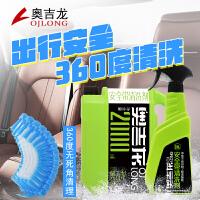 汽车内饰清洗剂安全带清洁顶棚织物座椅室内强力去污洗车神器2L