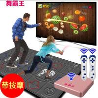 ?舞霸王高清双人跳舞毯 电视电脑两用加厚 家用按摩无线抖音跑步机