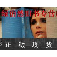 【二手正版9成新现货】维多利亚的秘密 : 贝嫂的25堂辣尚幸福课