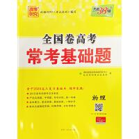 天利38套 2020全国卷高考常考基础题 物理 西藏人民出版社