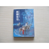 【旧书二手书九成新】踮脚张望2【396】【半个文化人书店】