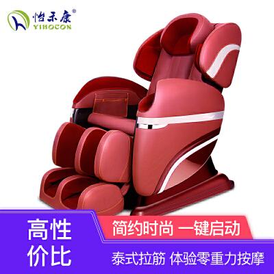 【工厂直发】怡禾康 YH-F1太空舱家用按摩椅电动按摩沙发全自动按摩椅