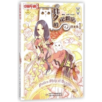 梦的花粉店(漫画版1)