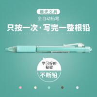 晨光小学生用写不断的自动铅笔0.5mm0.7铅芯不断芯矫正握姿糖果色全自动活动铅笔可爱女小清新公主侧按式套装