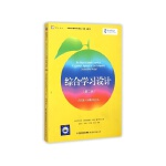【旧书二手书9成新】综合学习设计(第二版)--四元素十步骤系统方法 (荷)范梅里恩伯尔,(荷)基尔希纳,盛