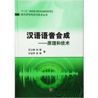 汉语语音合成――原理和技术