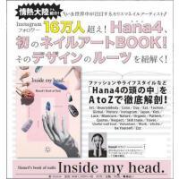 现货【深图日文】美甲A to Z 全剖解 Inside my head. Hana4's book of nails 情