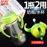 婴儿PPSU奶瓶耐摔宽口径新生儿奶瓶防漏带手柄两用宝宝水杯a216 绿色240ML送水杯头 1瓶2用