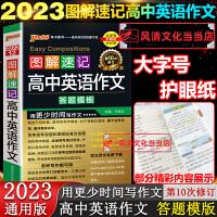 图解速记高中英语作文*答题模板2020版PASS绿卡图书第7次修订全彩版 高中英语作文模板 高一高二高考学习复习资料