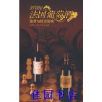 【二手旧书9成新】正版有货酒智星:法国葡萄酒鉴赏与投资指南孙绍良,吕斌,杨征建著9787807056904